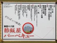 第48回 酢飯屋バーベキュー (テーマ 福島県)
