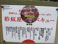第49回 酢飯屋バーベキュー (テーマ 岩手県)