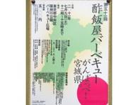 第51回 酢飯屋バーベキュー (テーマ 宮城県)