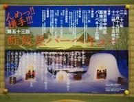 第53回 酢飯屋バーベキュー (テーマ 秋田県横手市)