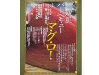 第55回 酢飯屋バーベキュー (テーマ マグロ)