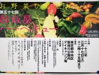 第57回 酢飯屋バーベキュー (テーマ 野菜)