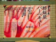 第58回 酢飯屋バーベキュー (テーマ 福岡県)