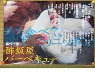 第60回 酢飯屋バーベキュー (テーマ BIRD)