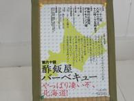 第61回 酢飯屋バーベキュー (テーマ 北海道)