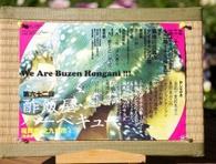 第62回 酢飯屋バーベキュー (テーマ 福岡県北九州市 旧豊前の国)