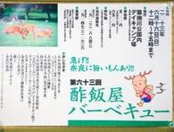第63回 酢飯屋バーベキュー (テーマ 奈良県)
