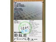 第64回 酢飯屋バーベキュー(テーマ 佐賀県)