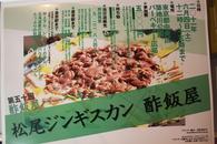 第50回 酢飯屋バーベキュー (テーマ 松尾ジンギスカン)