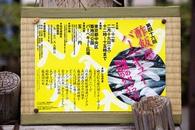 第47回 酢飯屋バーベキュー(テーマ 岩手県宮古市)