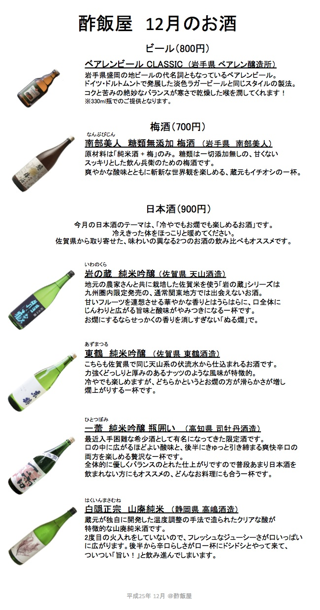 Sake_Menu_Dec_web.jpg
