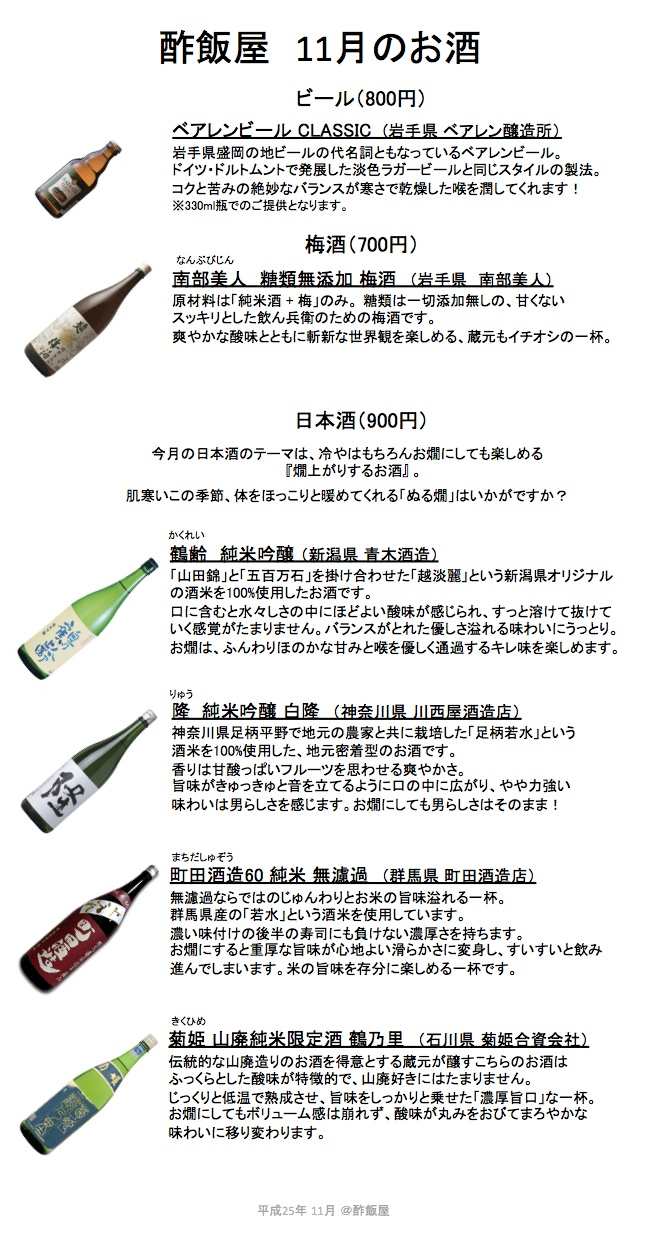 Sake_Menu_Nov_Web.jpg