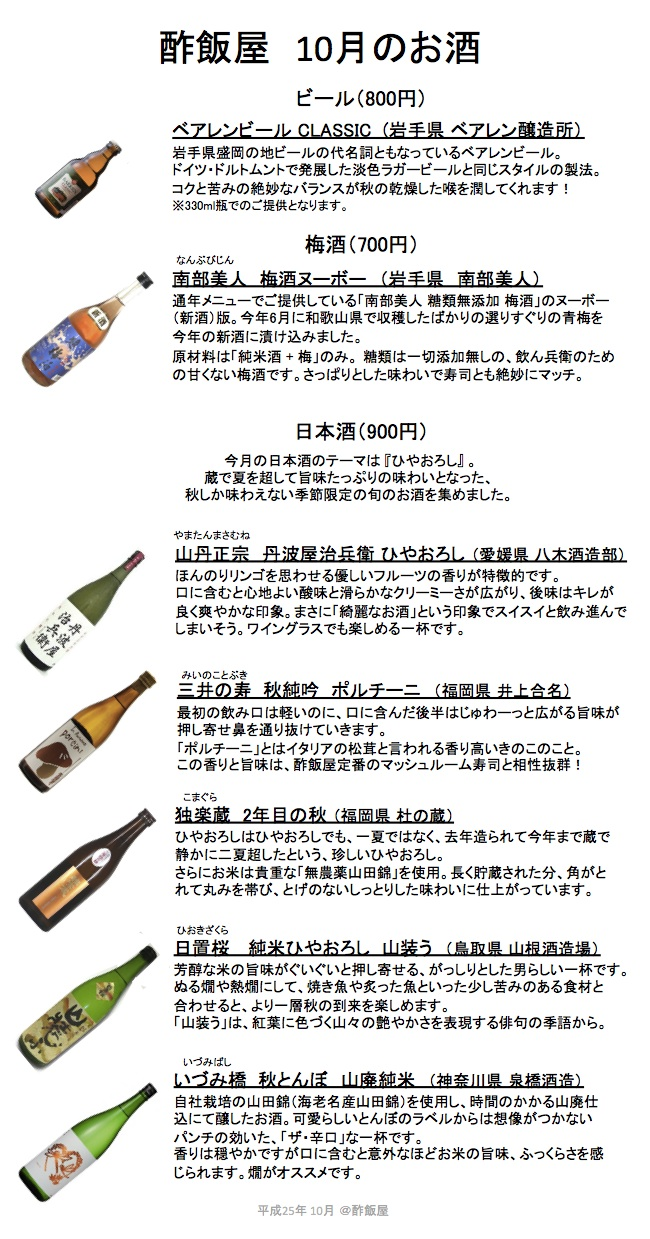 Sake_Menu_Oct_Web.jpg