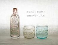 高松純子 × 曽田伸子 真夏のガラス 二人展