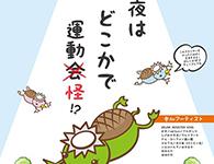 妖怪食堂 Vol.5