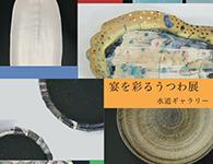 玉川大学出身陶芸8人展