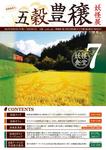 妖怪食堂 Vol.7『五穀豊穣』
