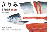 魚譜画家・長嶋祐成 絵本原画展『きりみ』