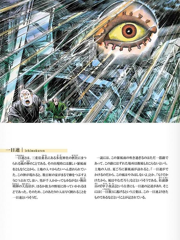 http://www.sumeshiya.com/gallery/files/ichimokuren.jpg