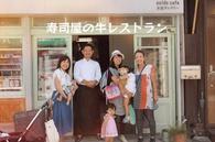 第4回『寿司屋の牛レストラン』