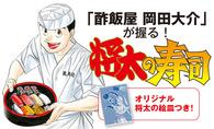 〜ミスター味っ子 & 将太の寿司〜  寺沢大介画業30+1周年記念原画展