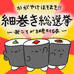 細巻き総選挙