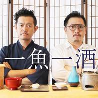 第29回 一魚一酒(いちぎょいっしゅ)