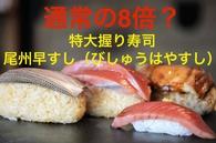『通常の8倍サイズ? 特大握り寿司  尾州早すし(びしゅうはやすし)ランチ』