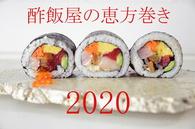 恵方巻き2020