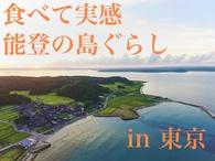 食べて実感 能登の島ぐらし in 東京