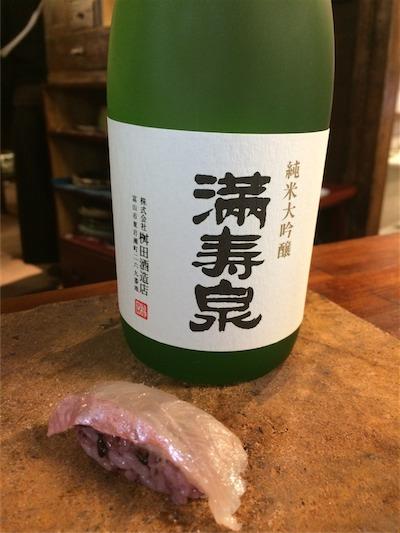 金目鯛生粕漬け × 満寿泉 純米大吟醸 43℃