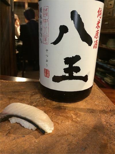 サワラの炙り × 八王 純米原酒 48℃