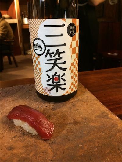 本マグロ赤身漬け × 三笑楽 山廃特別純米 46℃