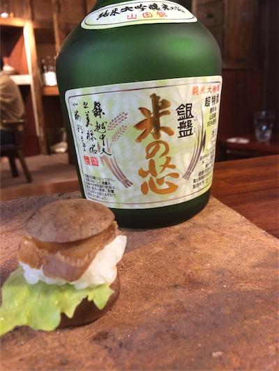 マッシュルームバーガー × 銀盤 純米大吟醸 38℃