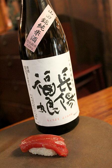 赤身(漬け)× 長陽福娘 特別純米