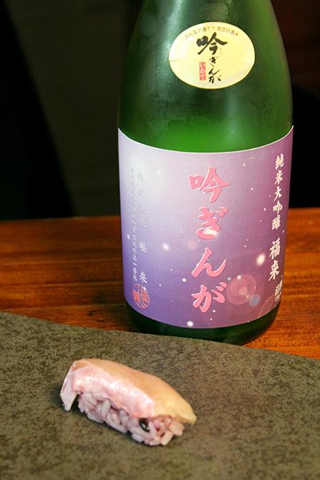千葉県 銚子釣りキンメダイの生粕漬け × 福来 純米大吟醸 燗度43℃