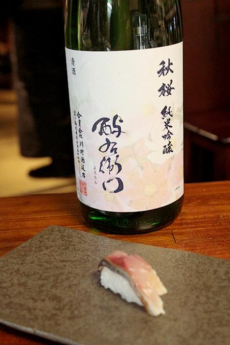 長崎県五島列島 福江島 神経〆ゴマサバの炙り × よえもん 純米吟醸23BY 燗度50℃