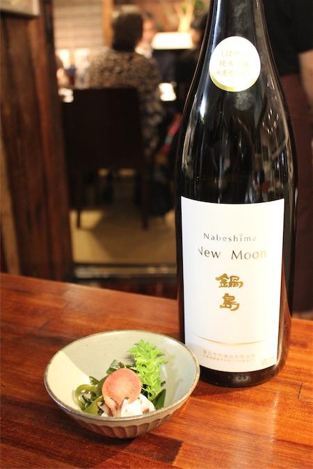 酢の物 × 鍋島 純米吟醸生 新酒  12℃