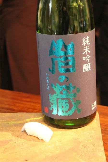 カミナリイカ × 岩の蔵 純米吟醸  41℃