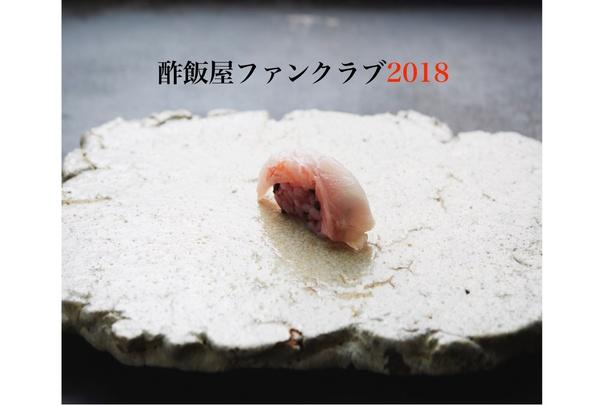 sumeshiya_fan2018.jpeg